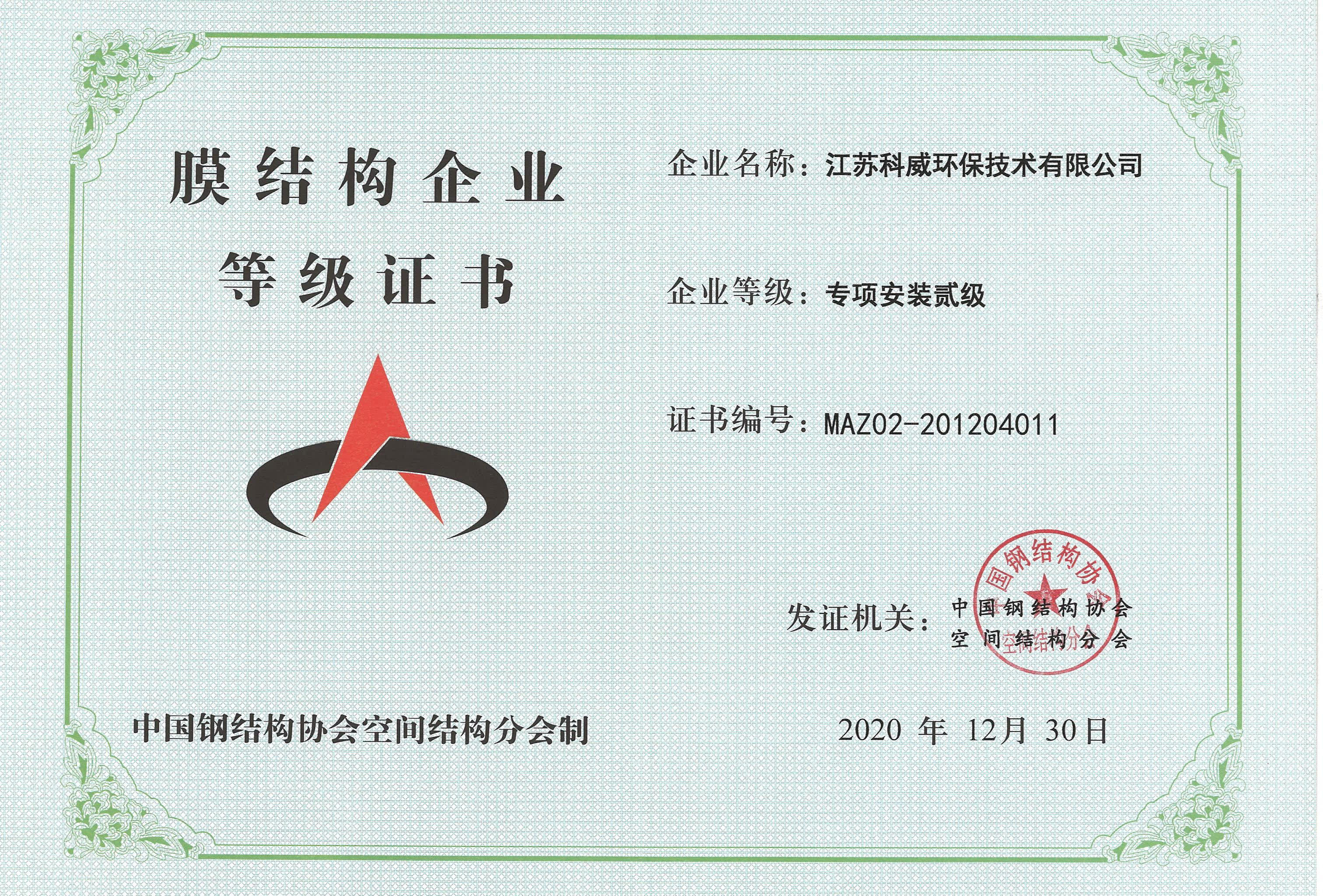 喜訊—公司獲得膜(mo)結(jie)構企業專項制(zhi)作與安裝(zhuang)貳級(ji)資質